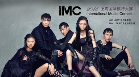 2015上海国际模特大赛part1