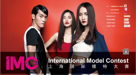 2014上海国际模特大赛part1