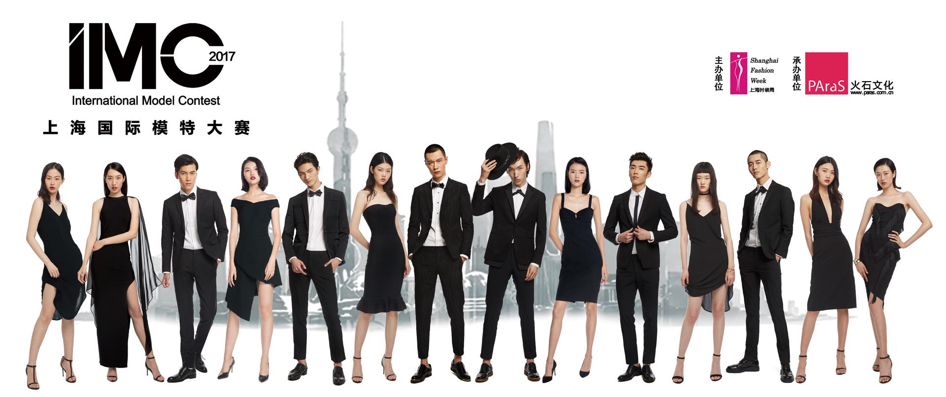 2017IMC上海国际模特大赛