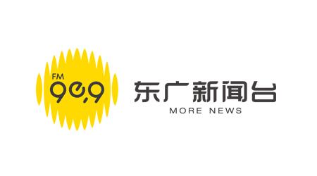 东广新闻台