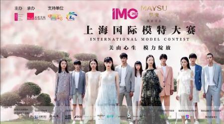 2018IMC上海国际模特大赛