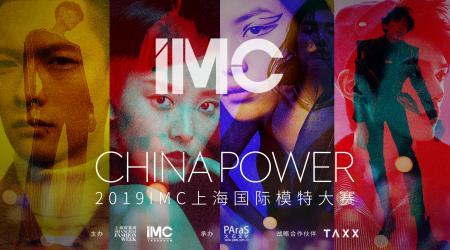 2019IMC上海国际模特大赛