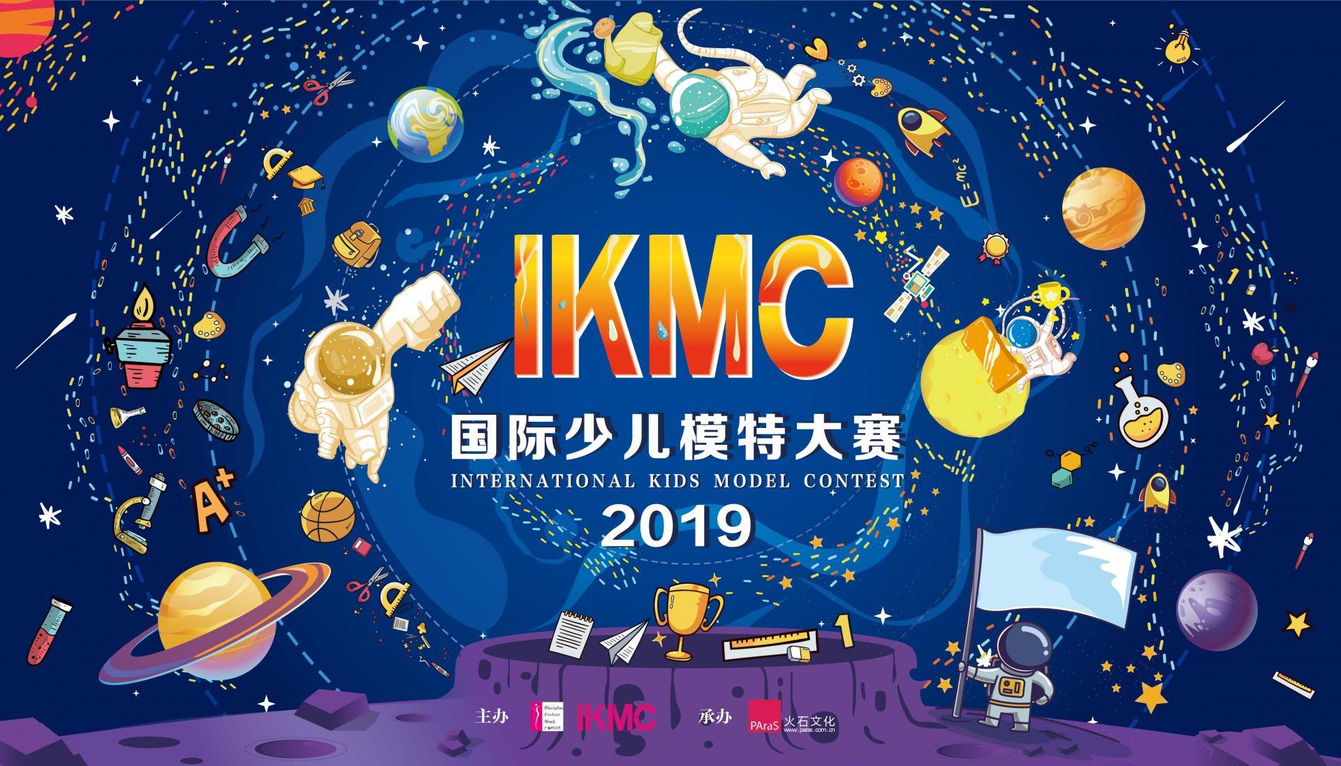 2019IKMC国际少儿模特大赛