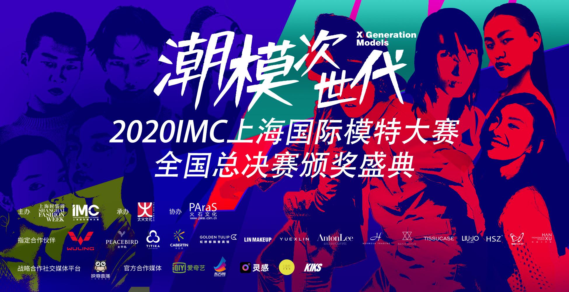 2020IMC上海国际模特大赛