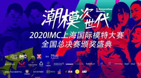 2020IMC选手大片出炉及大赛现场花絮
